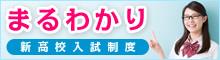 入試 日程 県立 高校 神奈川